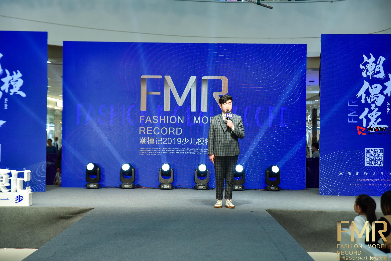FMR潮模记2019少儿模特大赛发布会暨启动仪式盛大启航