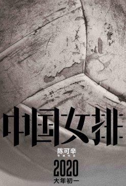 陈可辛导演新作《中国女排》定档2020