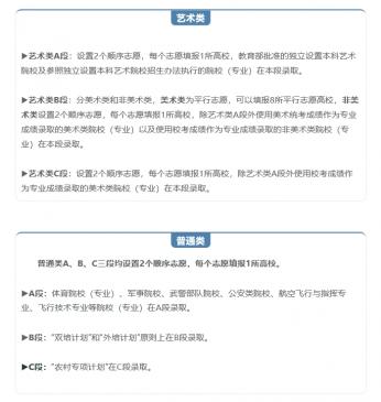 北京高招政策公布 重要变化一文读懂
