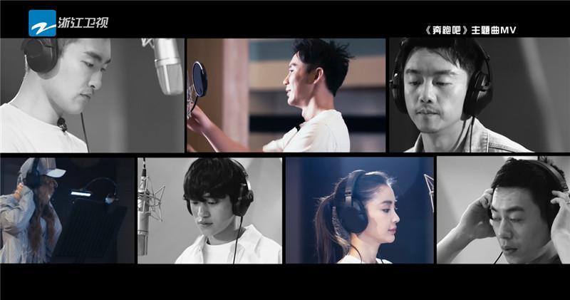 《奔跑吧》MV主题曲 《造亿万吨光芒》全球