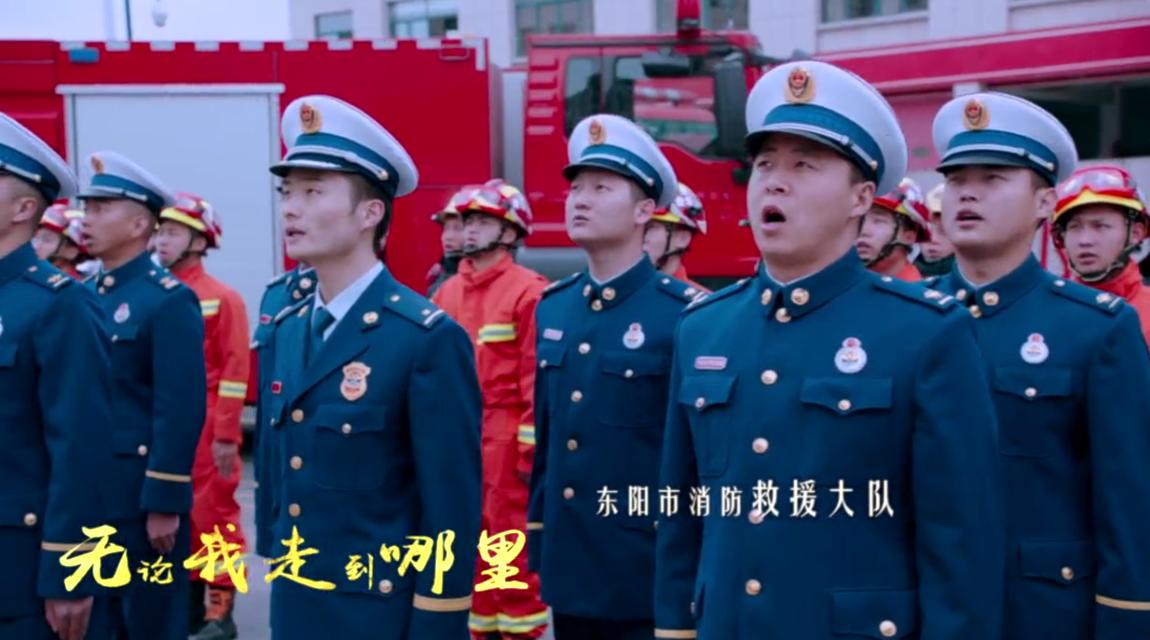<strong>东阳版《我和我的祖国》MV 让我们一起向祖国表白</strong>