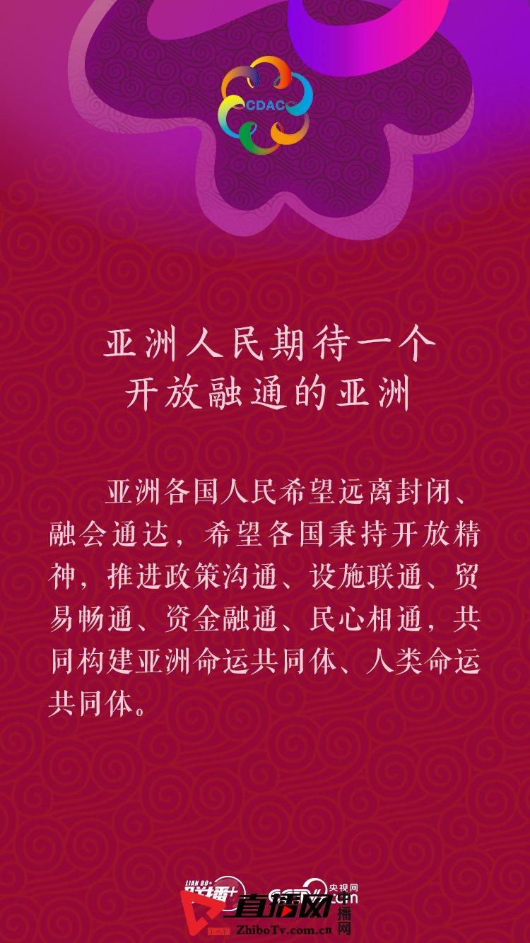 续写亚洲文明新辉煌 习近平提出这些期待与主张