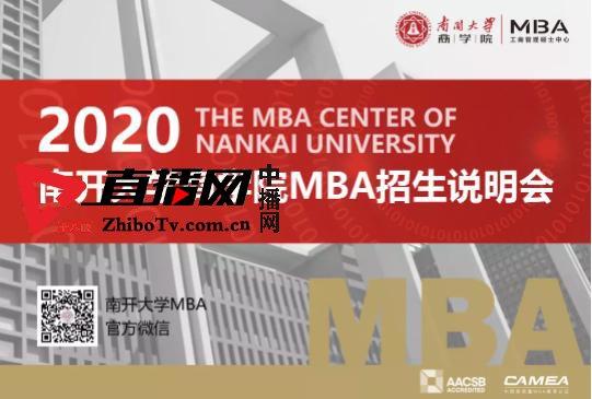 2020南开大学商学院MBA招生说明会
