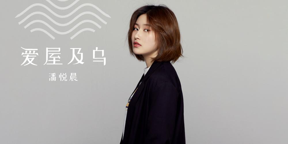 潘悦晨新单《爱屋及乌》 诠释独特爱情态度