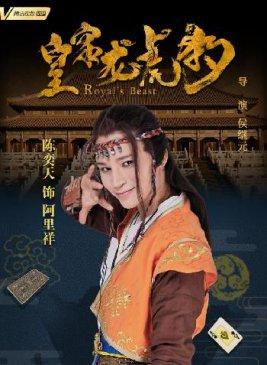 陈奕天皇家龙虎豹海报亮像 正能量精神和实力宠粉受欢