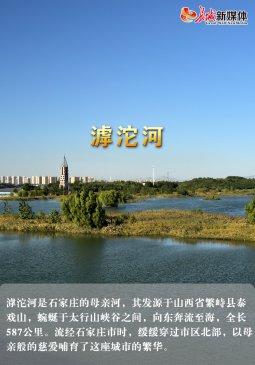 【实景图解】河北九大最美河湖,你去过几个?