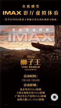 IMAX 3D《狮子王》超越经典再造视觉巅峰