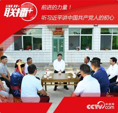 前进的力量!听习近平讲中国共产党人的初心