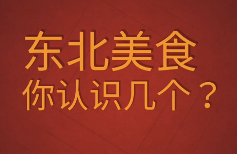 <strong>浙视频 东北特有的6种美食你认识几个?</strong>