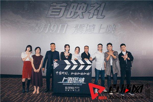 """《上海堡垒》首映""""上海陆沉""""场面"""