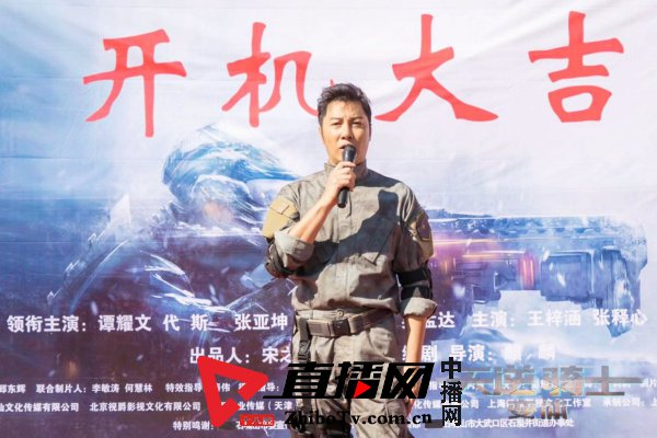 《天逆骑士・变体》谭耀文挑战科幻电影