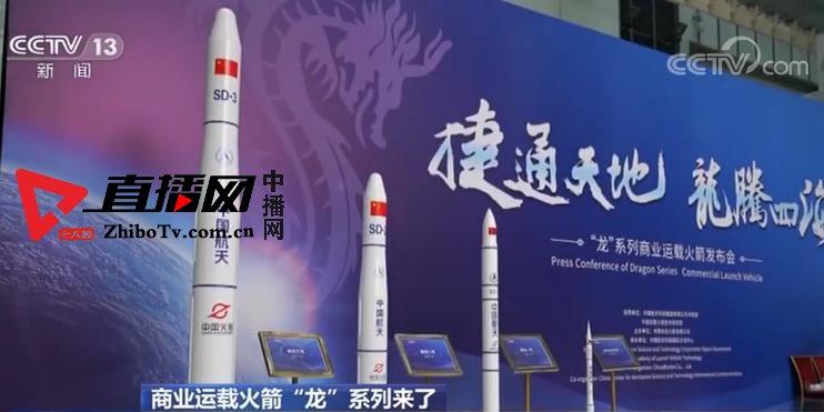 """""""长征""""之后 中国发布""""龙""""系列商业运载火箭"""