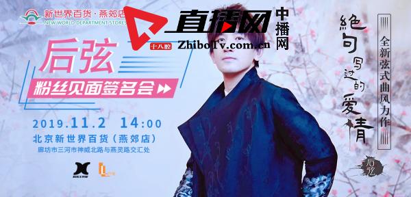 后弦2019北京粉丝见面签名会在京举办