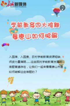 【H5】学前教育四大难题 看看唐山如何