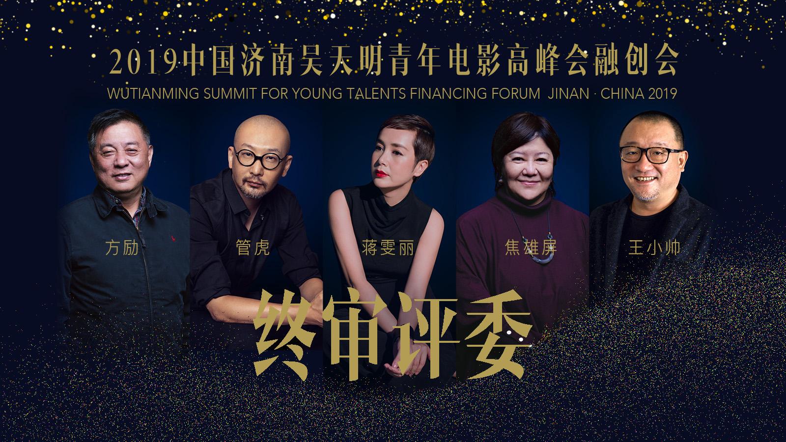 <b>2019中国济南吴天明青年电影高峰会融创会圆满举办</b>