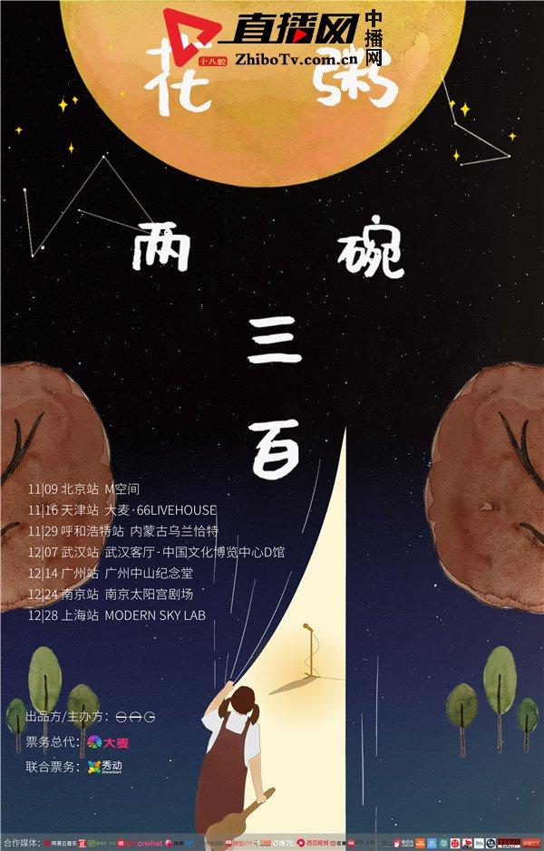 """花粥""""两碗三百""""升级版巡演北京站首演"""