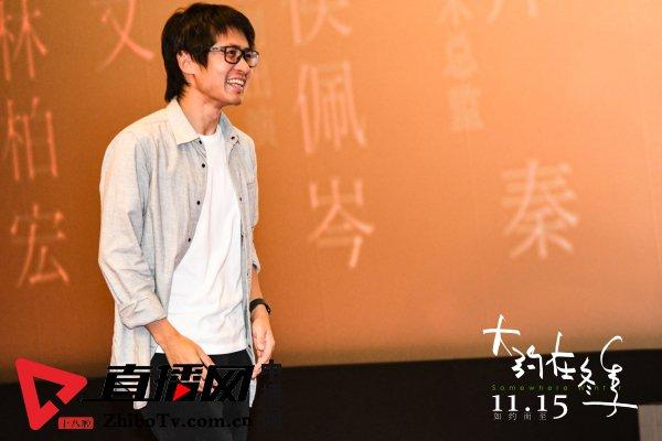 《大约在在冬季》上海首映