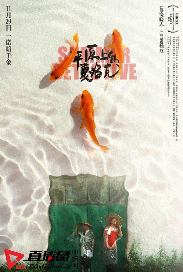 """《平原上的夏洛克》曝""""屋顶金鱼""""海报"""