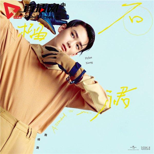 全新专辑预热曲《石榴裙》今日前卫上线