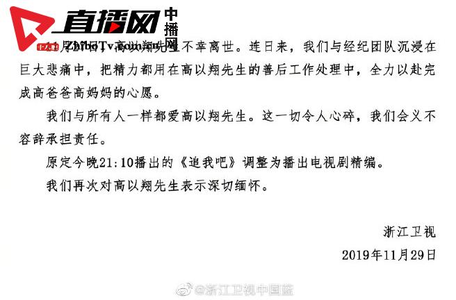 浙江卫视发声明:《追我吧》今晚改为电视剧精编