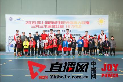 2019年上海市学生阳光体育大联赛三对三小篮球比赛