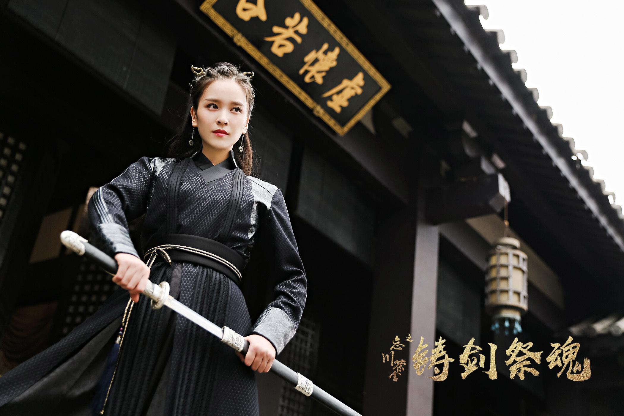 《忘川茶舍之铸剑祭魂》今日上线 董璇领衔侠魔混战