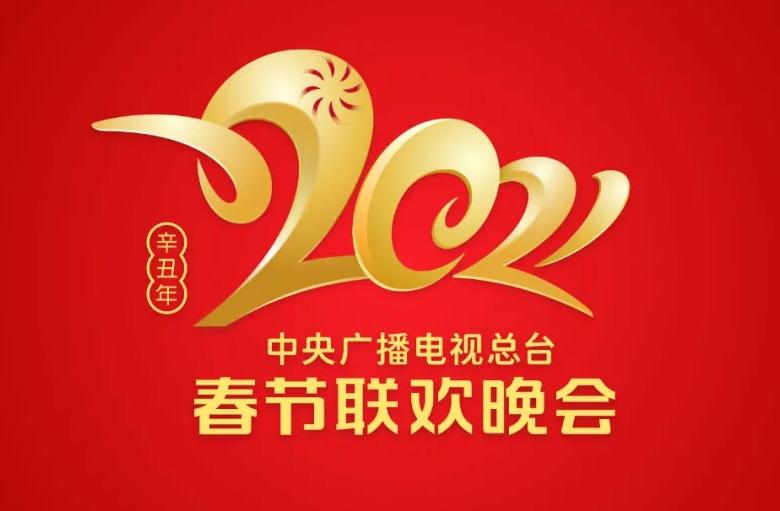 2021中央广播电视总台春节联欢晚会(整期视频回看)