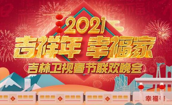 2021吉林卫视春节联欢晚会(整期视频回看)