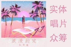 孔祥旗首张EP专辑《浪漫约定》实体唱片众筹,给你一份
