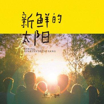 春蜂桃里民谣大赛十大金曲合辑《新鲜的太阳》网易云音