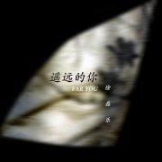 音乐人徐磊乐2020年全新单曲《遥远的你》正式上线,等