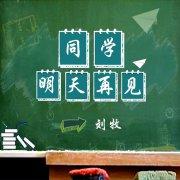 刘牧《同学 明天再见》开学季首发,周杰伦御用音乐总