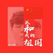音乐人程志凯唱响《我和我的祖国》为祖国献礼