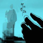 音乐人文艺韬全新单曲《那个男孩》首发,歌词句句走心
